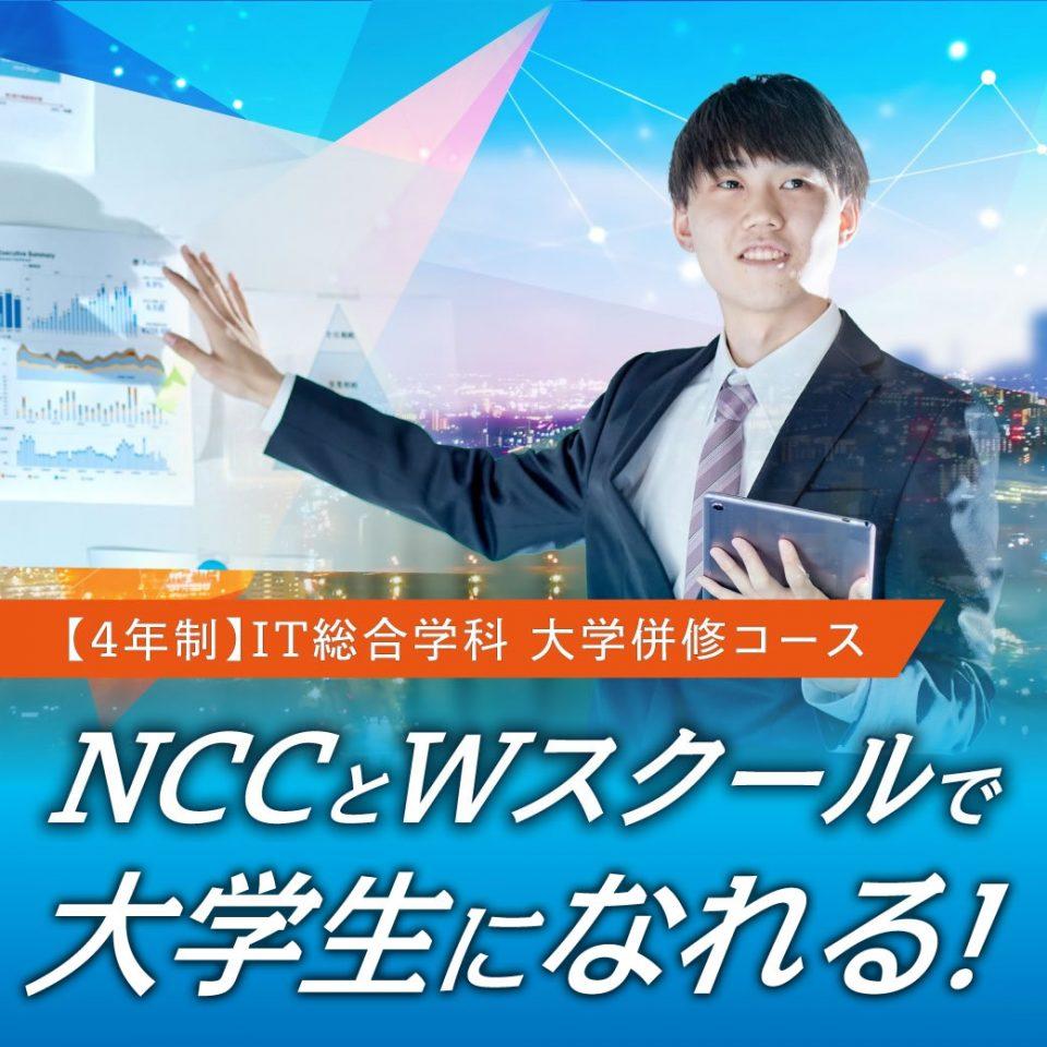 4年制IT総合学科大学併修コース NCCとWスクールで大学生になれる!